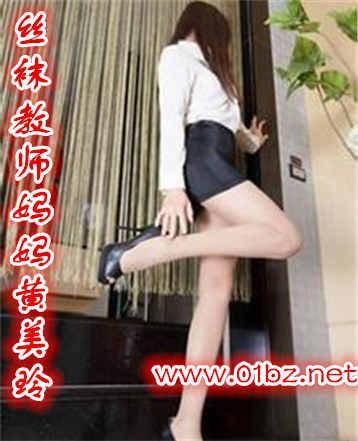 丝袜教师妈妈黄美玲