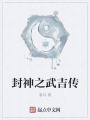 封神之武吉传最新章节