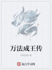 万法成王传最新章节